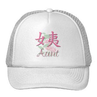 Aunt (Maternal) Chinese Cap