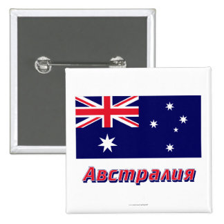 Australia Flag with name in Russian Pinback Button