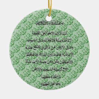 Ayat Al Kursi Allah islamic ornament