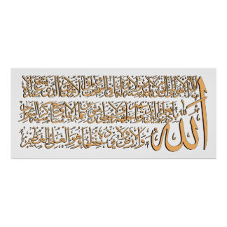 Ayat-Al-Kursi Calligraphy Thuluth Print