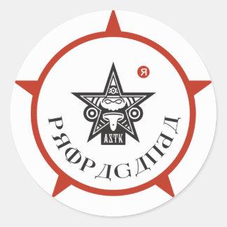 AZTK-Prpgnda-3'' Round Sticker
