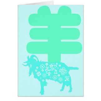 Baby born in Goat Year 2015 Congratulations Card 2