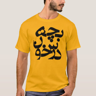 Bacheh Darskhoon (Serious Guy in Farsi) T-Shirt