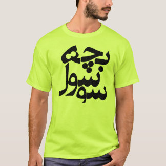 Bacheh Soosool (Hipster Guy in Farsi) T-Shirt