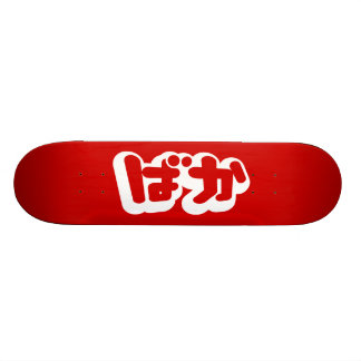 BAKA ばか ~ Fool in Japanese Hiragana Script 20.6 Cm Skateboard Deck