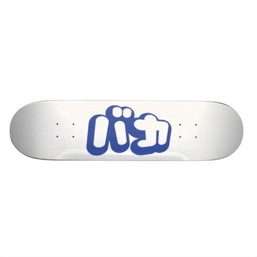 BAKA バカ ~ Fool in Japanese Katakana Script Skate Board Deck