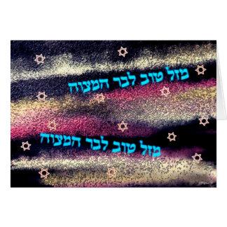 Bar Mitzvah Mazel Tov Card