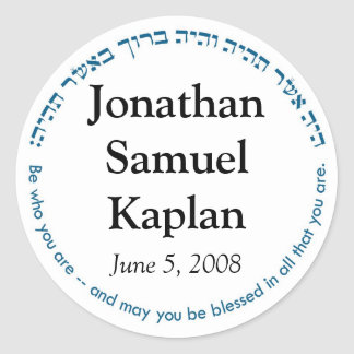 Bar Mitzvah monogram seal sticker