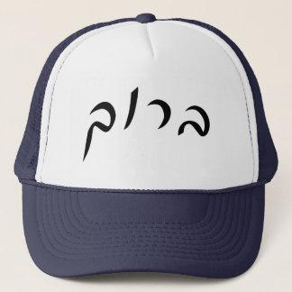 Baruch - Hebrew Script Lettering Trucker Hat