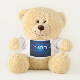 Baruch In Hebrew - Star Cluster In Background Teddy Bear