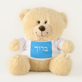 Baruch In Hebrew Teddy Bear