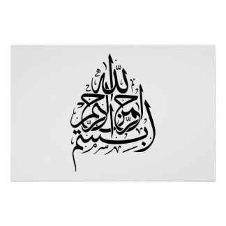 Basmallah: In the name of God, Most Merciful, Most Poster