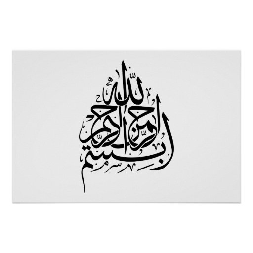 Basmallah: In the name of God, Most Merciful, Most Print