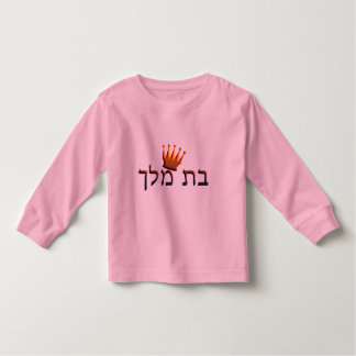 Bat Melech Toddler T-Shirt