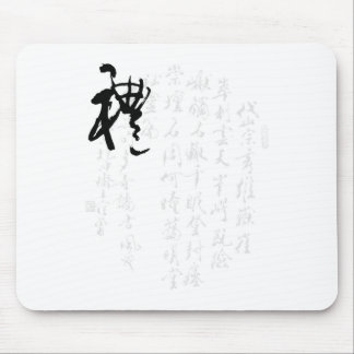 Beautiful Chinese Calligraphy - Gifts Mouse Pad
