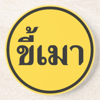 Beer Addict ☆ Kee Mao in Thai Language ☆ Beverage Coasters