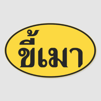 Beer Addict ☆ Kee Mao in Thai Language ☆ Oval Sticker