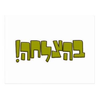 BeHatzlaha Hebrew בהצלחה green Good Luck Gift Postcard