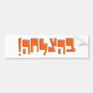 Behazlaha בהצלחה hebrew Good Luck Red Greeting Bumper Stickers