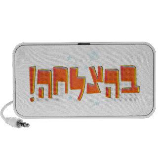 Behazlaha בהצלחה hebrew Good Luck Red Greeting Speakers