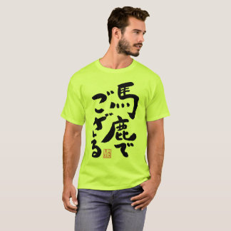 Being foolish, the za ru T-Shirt