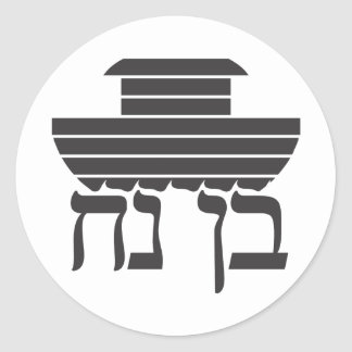 Ben Noach Classic Round Sticker