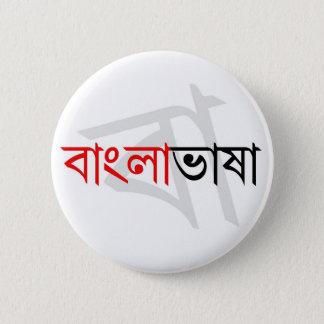 Bengali language 02 6 cm round badge