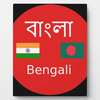 Bengali Language Design Plaque