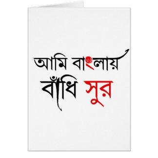 Bengali Song Card