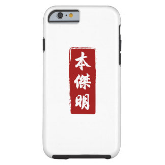 Benjamin Translated to Beautiful Chinese Glyphs Tough iPhone 6 Case