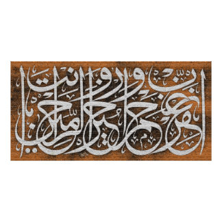 Best Islamic Paintings and vector Poster