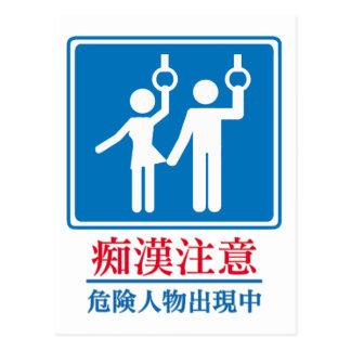 Beware of Perverts - Actual Japanese Sign Postcard