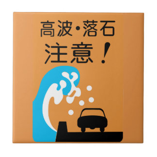 Beware Of The Waves, Traffic Sign, Japan Small Square Tile