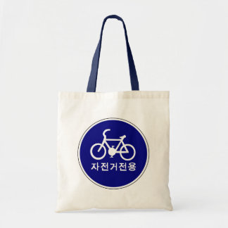 Bicycles Only, Traffic Sign, South Korea