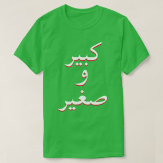 big and small in Arabic green T-Shirt