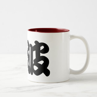 Big wave kanji Two-Tone mug