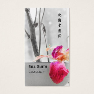 Bilingual Red in Black and White Zen Business Card