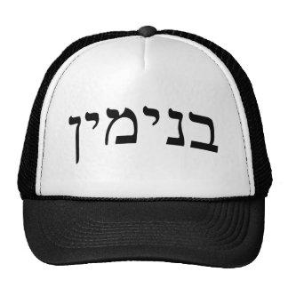 Binyamin (Benjamin) - Hebrew Block Lettering Cap