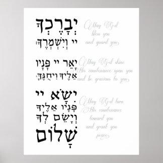 Birchat Kohanim - Priestly Blessing - White Grey Poster