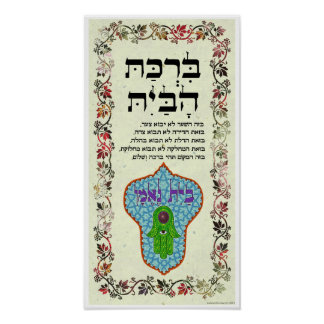 Birkat haBayit - Blessing for the Home - Small Poster