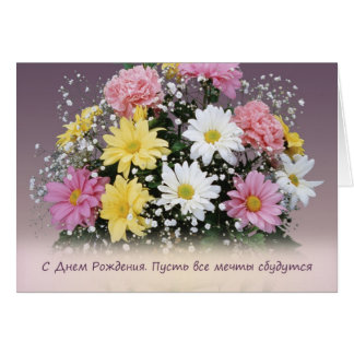 Birthday Russian. Daisy and carnation flowers Card