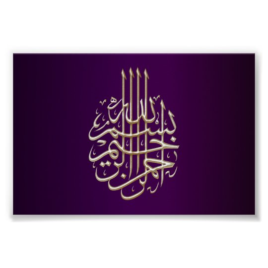 Bismillah arabic calligraphy Islamic poster
