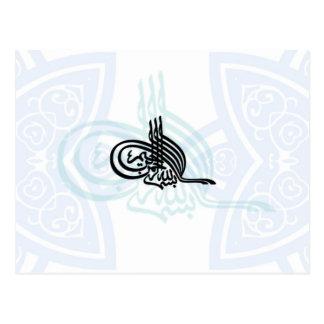 Bismillah - Islamic blessing Postcard
