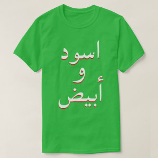 black and white in Arabic green T-Shirt