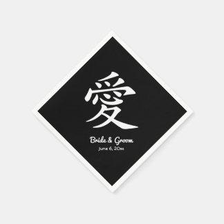 Black and White Kanji Love Symbol Wedding Disposable Napkins