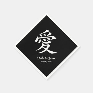 Black and White Kanji Love Symbol Wedding Disposable Serviette