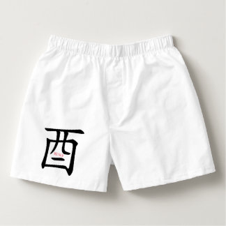 Black Chinese Symbol Rooster personnalized Boxer Boxers