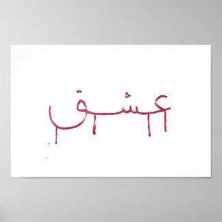 Bleeding love red arabic calligraphy poster