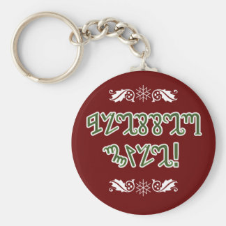 Blessed Yule; Green Theban Basic Round Button Key Ring
