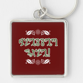 Blessed Yule; Green Theban Keychain